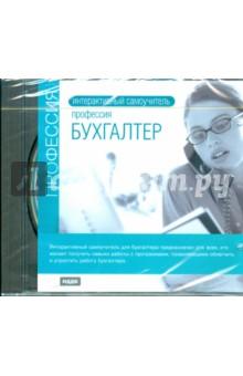 Интерактивный самоучитель. Профессия бухгалтер (CDpc)