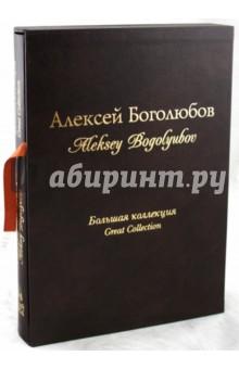 Алексей Боголюбов. Большая коллекция (кожаный переплет)