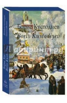 Дорофеев Александр Кустодиев. Большая коллекция (кожаный)