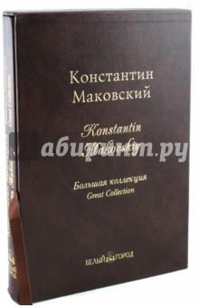 Дуванова Елена Константин Маковский.  Большая коллекция (кожаный переплет)