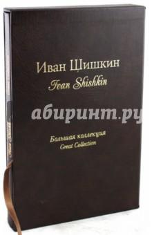 Сергеев Анатолий Анатольевич Шишкин (кожаный переплет)