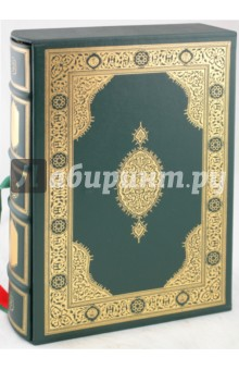 Коран (кожаный, в футляре)Ислам<br>Подарок, достойный эмиров и шейхов. Драгоценное оформление. На каждой странице: изысканная арабская вязь, цветные восточные орнаменты (золото, серебро, печать 4 краски). Бумага и полиграфия высшего качества. Трехцветная лента-закладка.<br>