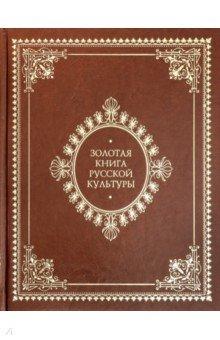 Соловьев Владимир Михайлович Золотая книга русской культуры (кожаный)