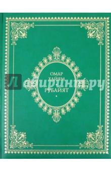 Хайям Омар Омар Хайям и персидские поэты X-XVI веков