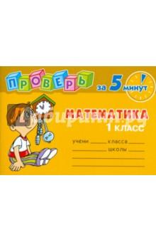 Остапенко Марина Анатольевна Проверь за 5 минут: Математика. 1 класс
