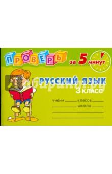 Ушакова Ольга Дмитриевна Проверь за 5 минут: Русский язык. 3 класс