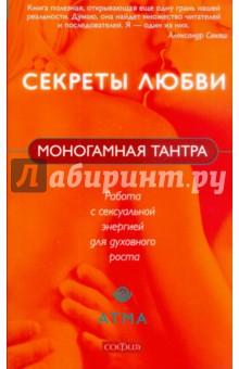 Атма Моногамная Тантра: Метод работы с сексуальной энергией для духовного роста