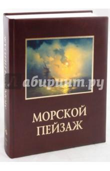 Шестимиров Александр Морской пейзаж (кожаный переплет)