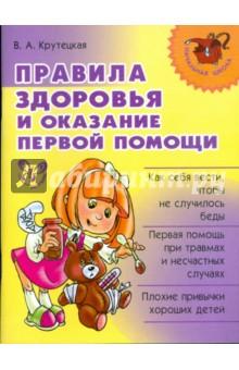 Крутецкая Валентина Альбертовна Правила здоровья и оказание первой помощи