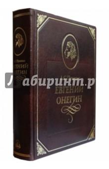 Пушкин Александр Сергеевич Евгений Онегин (кожаный переплет)