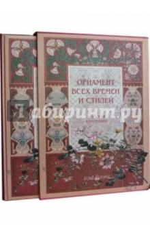 Лоренц Н. Ф. Орнамент всех времен и стилей (шелкография)