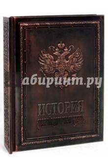 Обложка книги История Российского государства (подарочное издание)