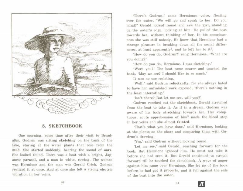 Иллюстрация 1 из 18 для Влюбленные женщины (на английском языке) - Дейвид Лоренс   Лабиринт - книги. Источник: Лабиринт