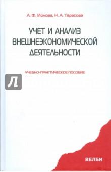 Тарасова Наталья Владимировна, Ионова Александра Филипповна Учет и анализ внешнеэкономической деятельности