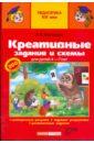 Фесюкова Лариса Борисовна Креативные задания и схемы для детей 4-7 лет