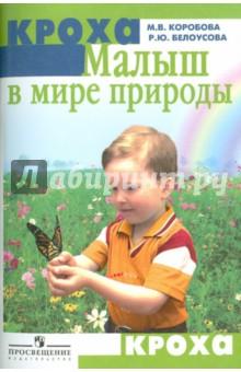Малыш в мире природы: методическое пособие для воспитателей и родителей