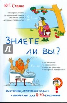 Стехно Юрий Викторины, логические задачи и афоризмы для 8-10-классников. Знаете ли вы?