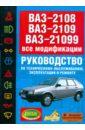 ВАЗ-2108, ВАЗ-2109, ВАЗ-21099. Все модификации: Руководство по т/о, эксплуатации и ремонту