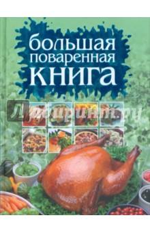 Большая поваренная книгаОбщие сборники рецептов<br>В книге собрано множество самых разнообразных рецептов блюд, которые, как правило, не сложны в приготовлении, но способны поразить воображение домашней хозяйки.<br>