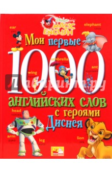 Мои первые 1000 английских слов с героями Диснея