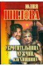 Шилова Юлия Витальевна. Укротительница мужчин, или Хищница (мяг)