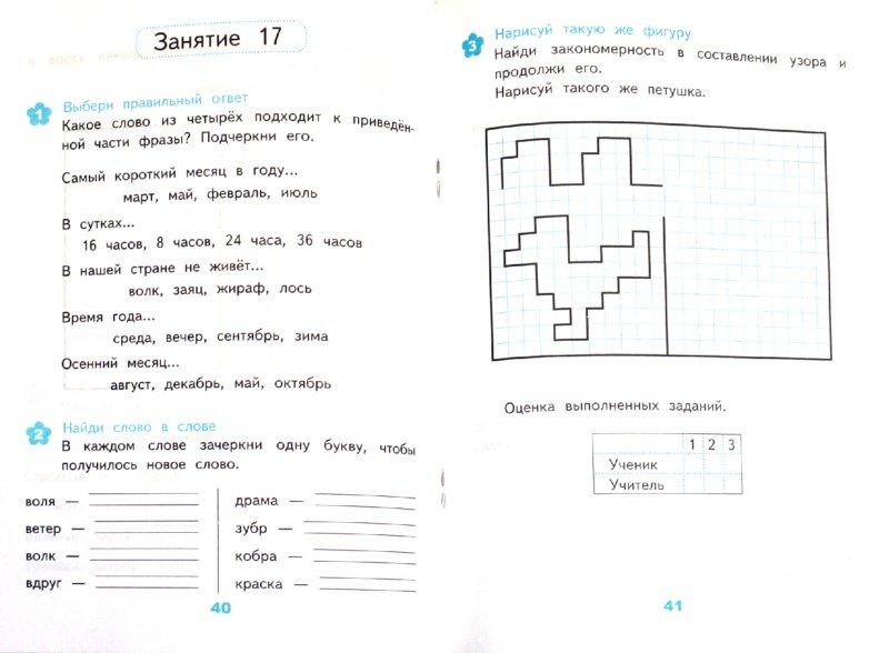Иллюстрация 1 из 27 для Развивающие задания: тесты, игры, упражнения: 1 класс | Лабиринт - книги. Источник: Лабиринт