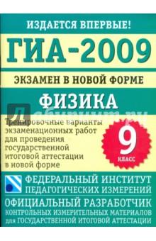 ГИА-2009: экзамен в новой форме: физика: 9-й класс