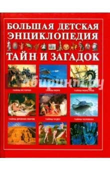 Большая детская энциклопедия тайн и загадок