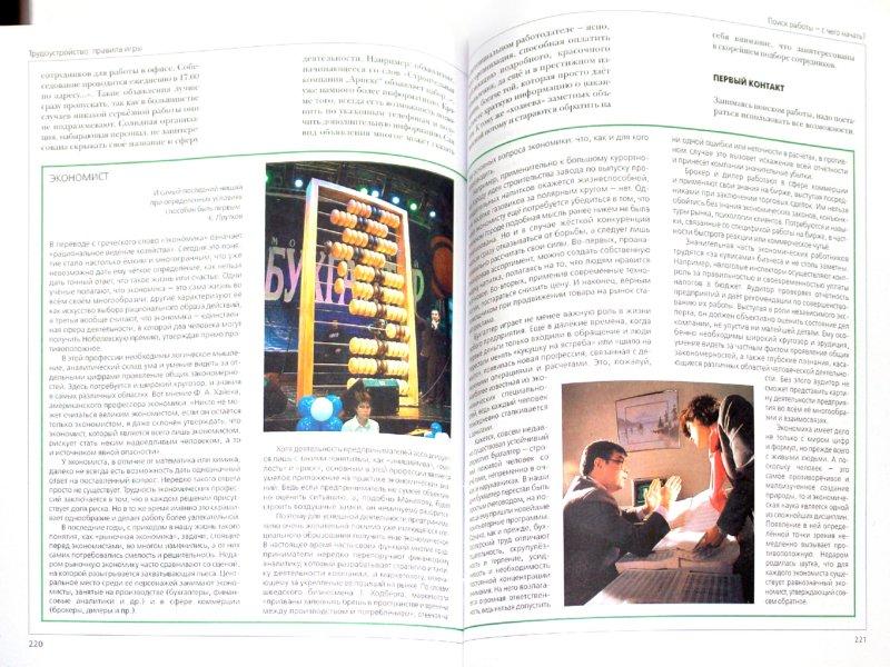 Иллюстрация 1 из 32 для Энциклопедия для детей. Выбор профессии   Лабиринт - книги. Источник: Лабиринт