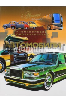 Автомобили. Энциклопедия любознательных