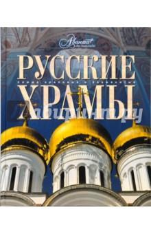 Мир энциклопеди. Русские храмы