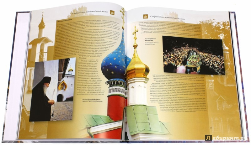Иллюстрация 1 из 28 для Мир энциклопеди. Русские храмы | Лабиринт - книги. Источник: Лабиринт