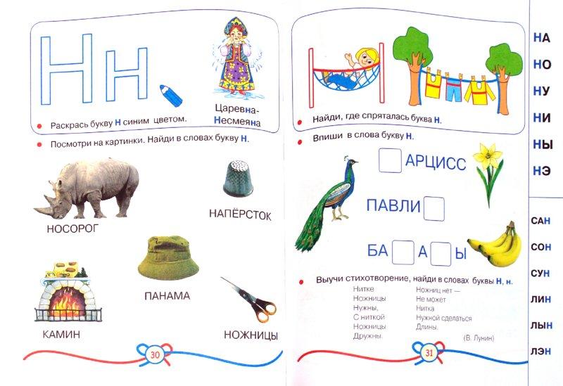 Иллюстрация 1 из 21 для Азбука для девочек - Олеся Жукова   Лабиринт - книги. Источник: Лабиринт