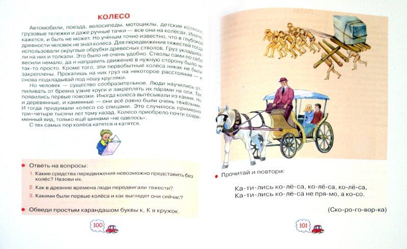 Иллюстрация 1 из 15 для Азбука для мальчиков - Олеся Жукова   Лабиринт - книги. Источник: Лабиринт