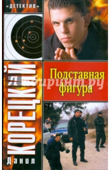 Корецкий Данил Аркадьевич Подставная фигура