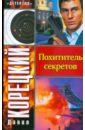 Корецкий Данил Аркадьевич Похититель секретов (мяг)