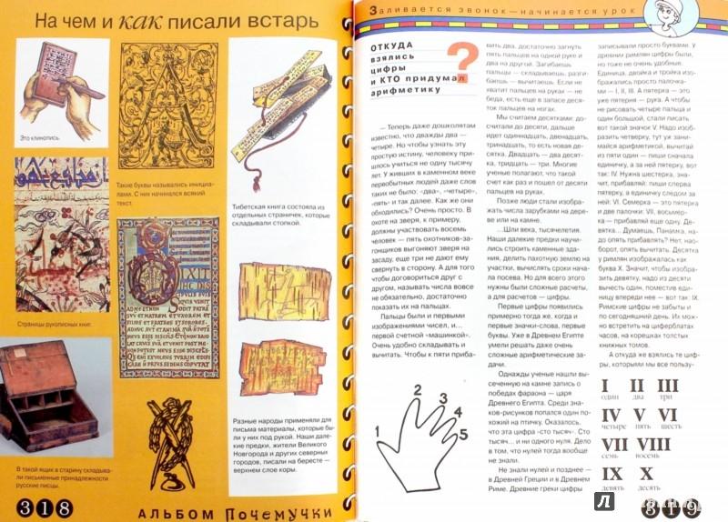 Иллюстрация 1 из 24 для Почемучка и потомучка - Дитрих, Юрмин   Лабиринт - книги. Источник: Лабиринт