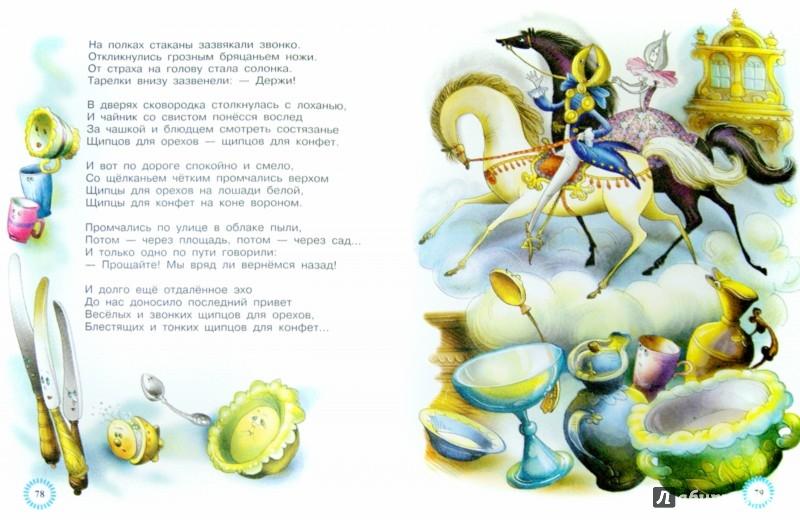 Иллюстрация 1 из 37 для Веселые стихи и песенки - Маршак, Маршак | Лабиринт - книги. Источник: Лабиринт
