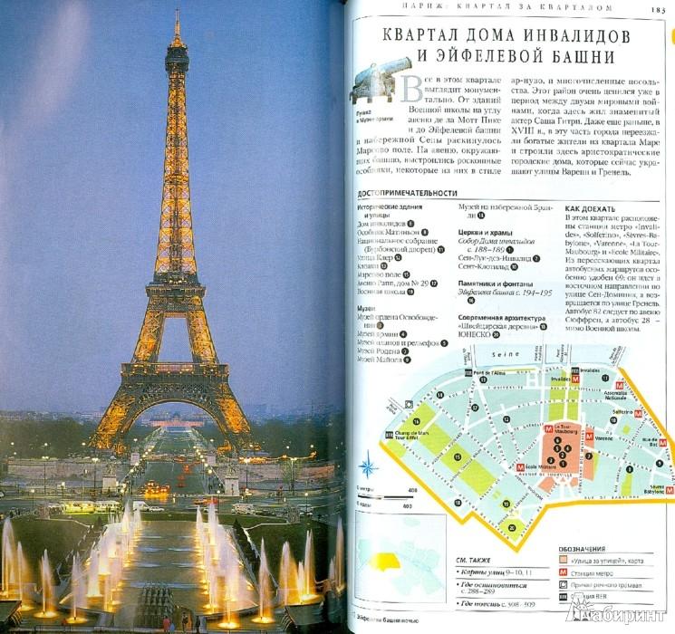 Иллюстрация 1 из 46 для Париж. Путеводитель   Лабиринт - книги. Источник: Лабиринт