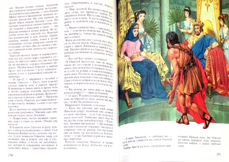 Иллюстрация 1 из 95 для Золотая книга: Легенды и мифы | Лабиринт - книги. Источник: Лабиринт