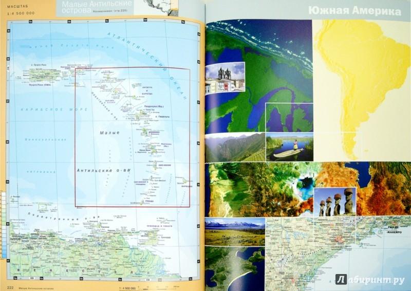 Иллюстрация 1 из 19 для Новейший атлас мира с космическими снимками | Лабиринт - книги. Источник: Лабиринт