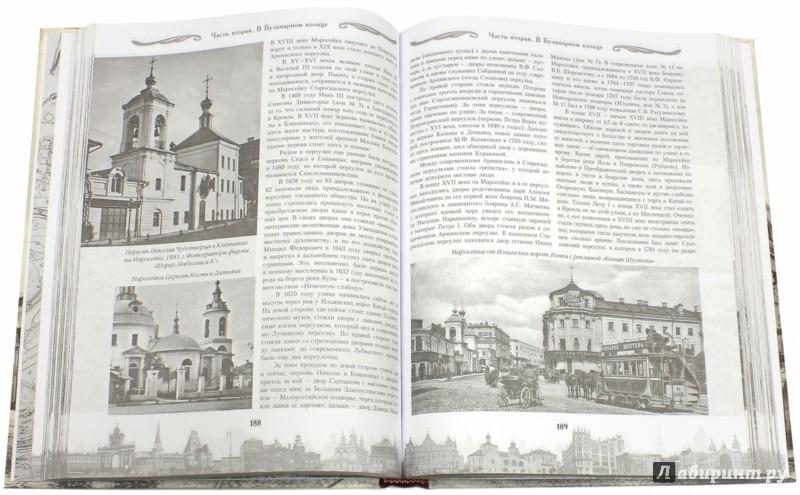 Иллюстрация 1 из 22 для Из истории московских улиц - Петр Сытин | Лабиринт - книги. Источник: Лабиринт