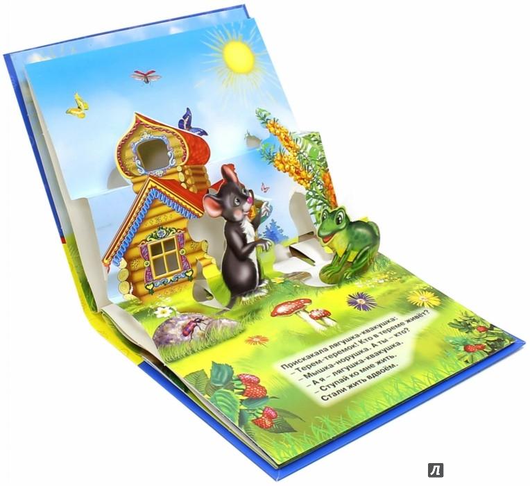 Иллюстрация 1 из 16 для Книга-панорама. Теремок | Лабиринт - книги. Источник: Лабиринт