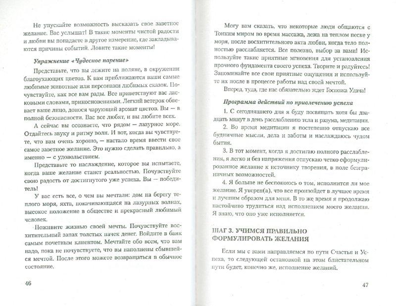 Иллюстрация 1 из 14 для Я привлекаю успех (мяг) - Наталия Правдина | Лабиринт - книги. Источник: Лабиринт