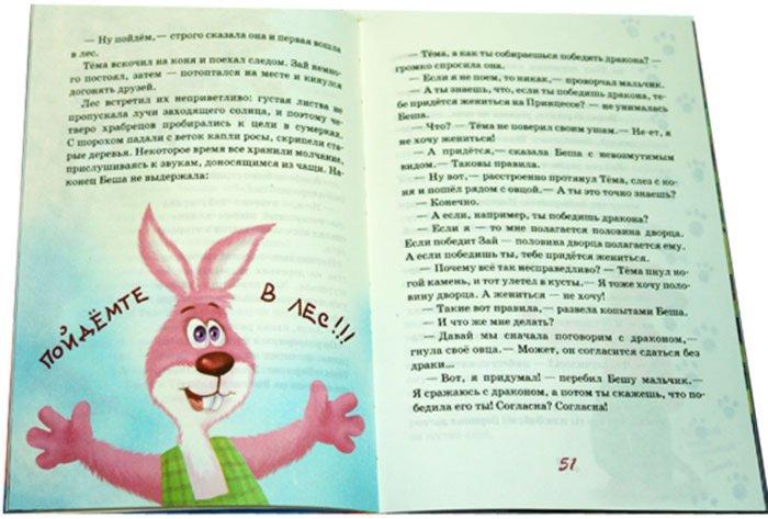 Иллюстрация 1 из 19 для Похититель принцесс - Екатерина Оковитая | Лабиринт - книги. Источник: Лабиринт