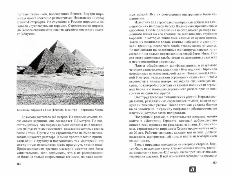 Иллюстрация 1 из 10 для Удивительная археология - Людмила Антонова | Лабиринт - книги. Источник: Лабиринт