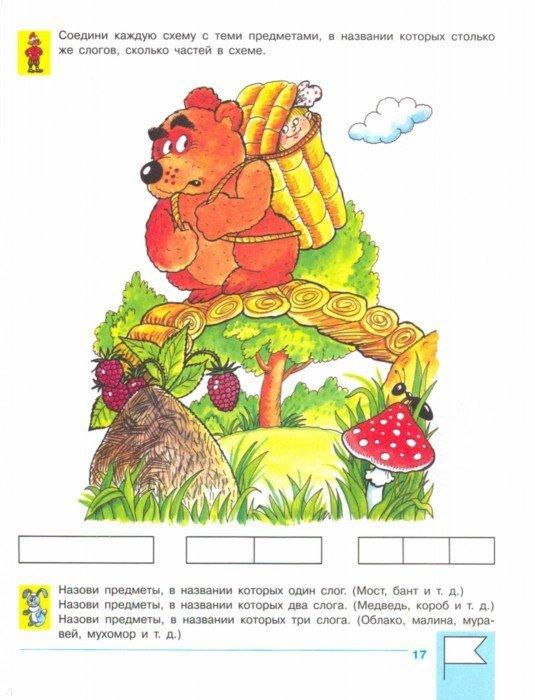 Иллюстрации Учимся составлять слоговые схемы.  Рабочая тетрадь для детей 4-5 лет - Елена Колесникова.