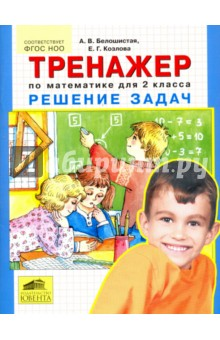 Тренажер по математике. 2 класс. Решение задач
