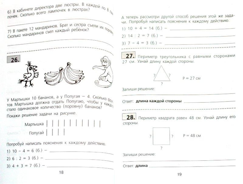 Гдз По Тренажёру За 3 Класс Математика Белошистая Без Скачивания