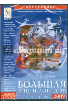 Большая энциклопедия Кирилла и Мефодия 2009 (2DVDpc)